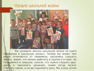 Начало школьной жизни Мы узнавали законы школьной жизни на курсе «Введение в