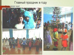 Главный праздник в году В ожидании чуда!