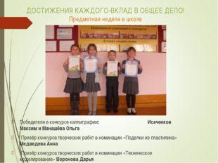 ДОСТИЖЕНИЯ КАЖДОГО-ВКЛАД В ОБЩЕЕ ДЕЛО! Предметная неделя в школе Победители в