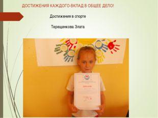 ДОСТИЖЕНИЯ КАЖДОГО-ВКЛАД В ОБЩЕЕ ДЕЛО! Достижения в спорте Терещенкова Злата