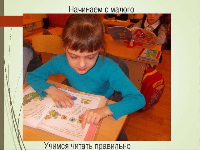 Начинаем с малого Учимся читать правильно