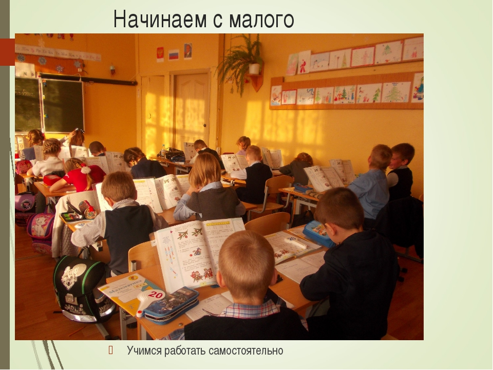 Начинаем с малого Учимся работать самостоятельно