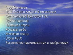 Вырубка лесов Пуск Байкало-Амурской магистрали Строительство Иркутской ГЭС П