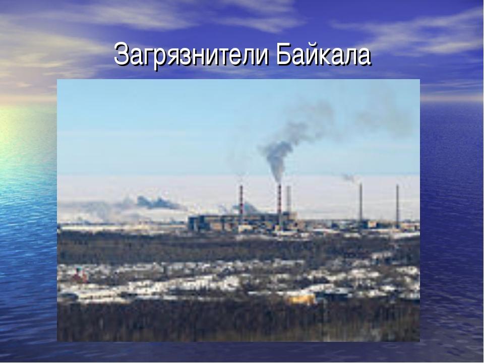 Загрязнители Байкала