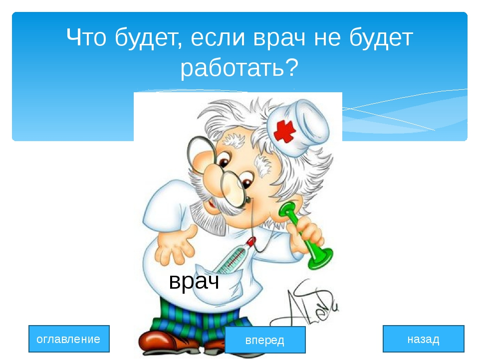 Что будет, если врач не будет работать? врач оглавление вперед назад