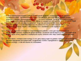 В селе Ураково Красненского района Белгородской области с четверга возили по