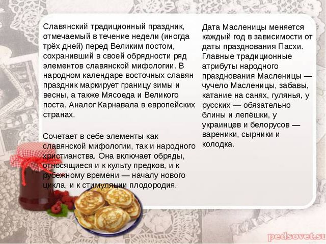 Cлавянский традиционный праздник, отмечаемый в течение недели (иногда трёх д...