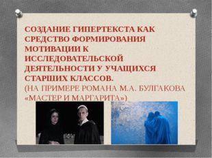 СОЗДАНИЕ ГИПЕРТЕКСТА КАК СРЕДСТВО ФОРМИРОВАНИЯ МОТИВАЦИИ К ИССЛЕДОВАТЕЛЬСКОЙ