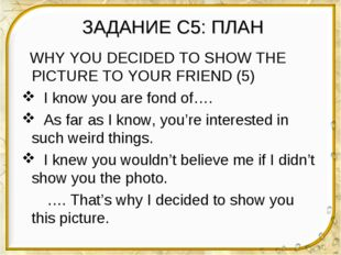 ЗАДАНИЕ С5: ПЛАН WHY YOU DECIDED TO SHOW THE PICTURE TO YOUR FRIEND (5) I kno