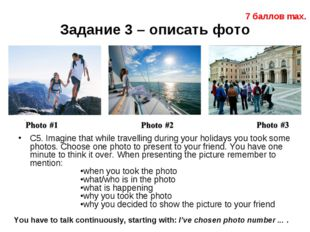 Задание 3 – описать фото C5. Imagine that while travelling during your holida