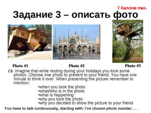 Задание 3 – описать фото C5. Imagine that while resting during your holidays