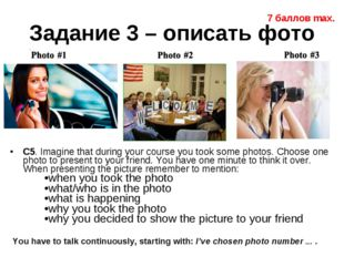 Задание 3 – описать фото C5. Imagine that during your course you took some ph