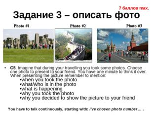 Задание 3 – описать фото C5. Imagine that during your travelling you took som