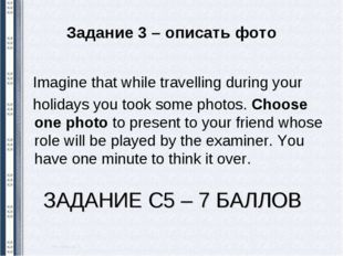 ЗАДАНИЕ С5 – 7 БАЛЛОВ Imagine that while travelling during your holidays you