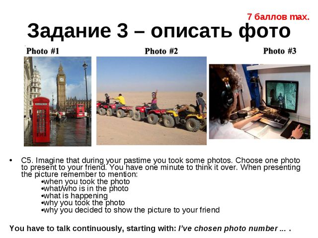 Задание 3 – описать фото C5. Imagine that during your pastime you took some p...