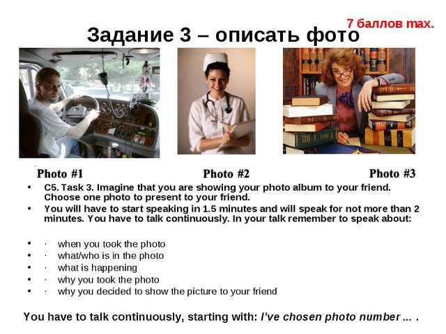 Задание 3 – описать фото C5. Task 3. Imagine that you are showing your photo...