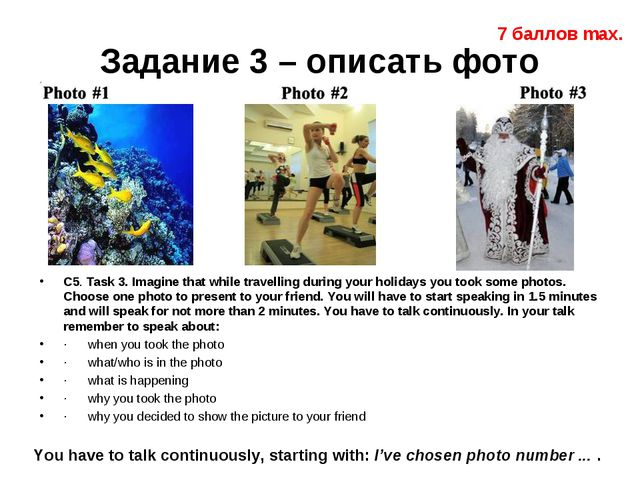 Задание 3 – описать фото C5. Task 3. Imagine that while travelling during you...