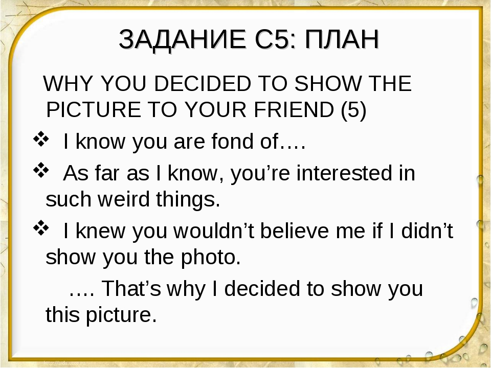 ЗАДАНИЕ С5: ПЛАН WHY YOU DECIDED TO SHOW THE PICTURE TO YOUR FRIEND (5) I kno...
