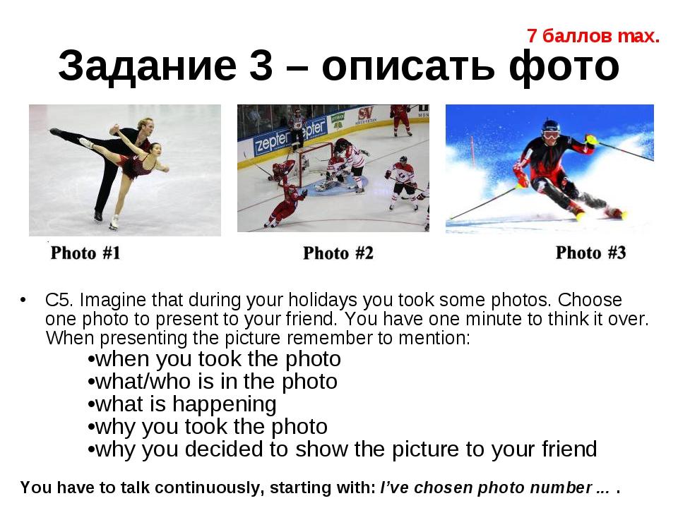 Описание фото на английском примеры