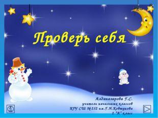 Проверь себя Алданазарова Г.С. учитель начальных классов КГУ СШ № 252 им.Г.Н
