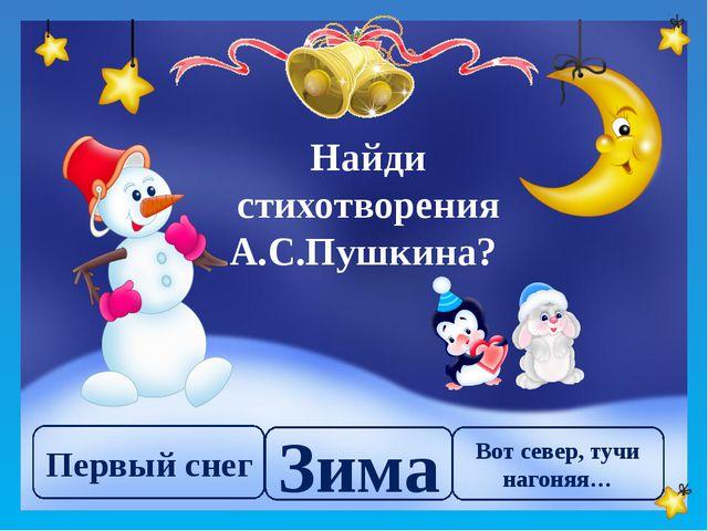 Найди стихотворения А.С.Пушкина? Вот север, тучи нагоняя… Первый снег Зима