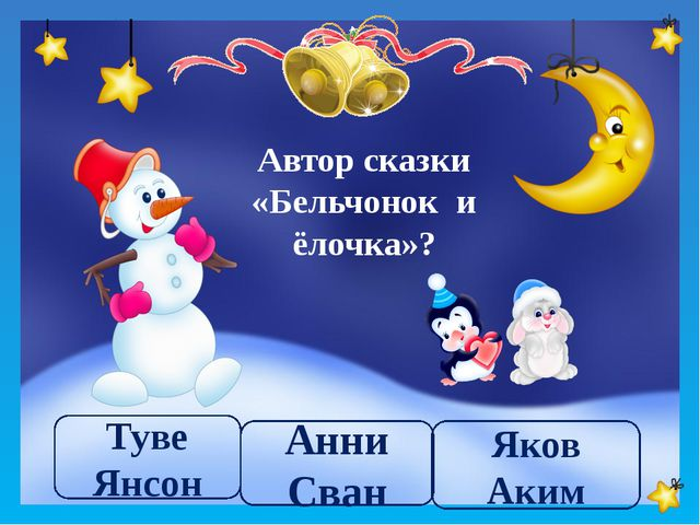 Автор сказки «Бельчонок и ёлочка»? Анни Сван Туве Янсон Яков Аким