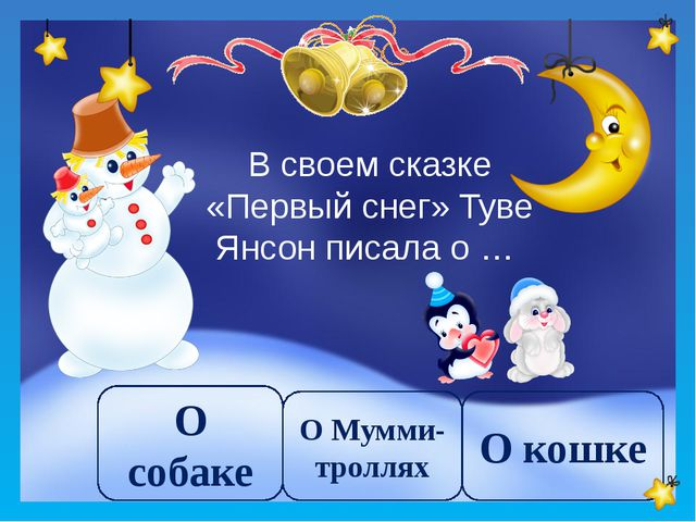 В своем сказке «Первый снег» Туве Янсон писала о … О Мумми-троллях О собаке...