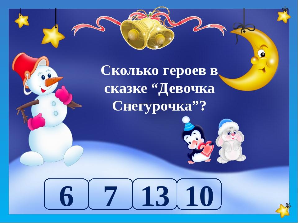 """Сколько героев в сказке """"Девочка Снегурочка""""? 7 6 13 10"""