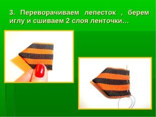 3. Переворачиваем лепесток , берем иглу и сшиваем 2 слоя ленточки…