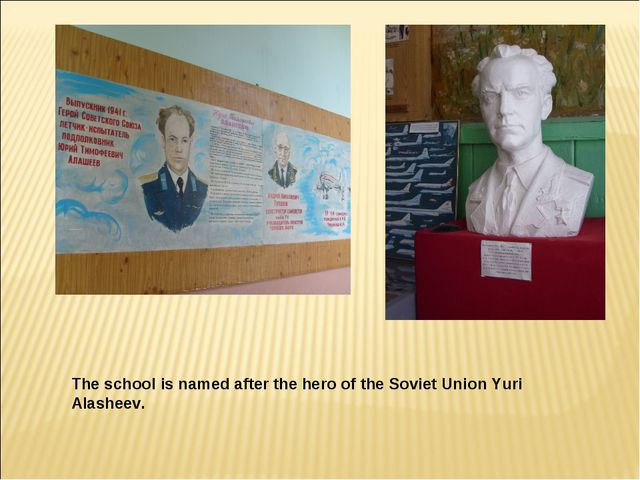 The school is named after the hero of the Soviet Union Yuri Alasheev.