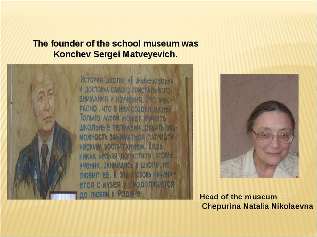The founder of the school museum was Konchev Sergei Matveyevich. Учителя-вете...