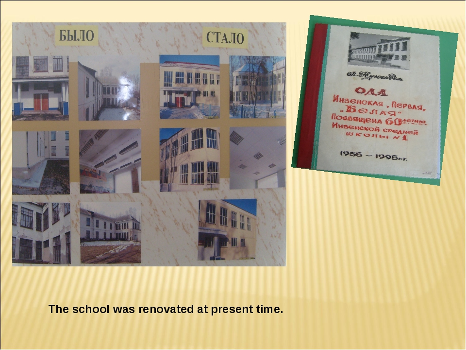 Тhe school was renovated at present time.