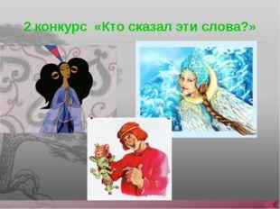 2 конкурс «Кто сказал эти слова?»