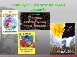 3 конкурс «Кто это? Из какой сказки?»