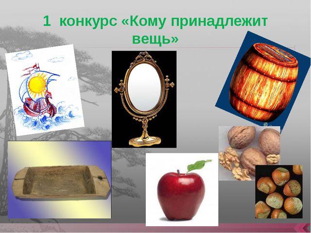 1 конкурс «Кому принадлежит вещь»