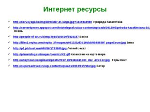 Интернет ресурсы http://kazvoyage.kz/img/all/slider-45-large.jpg?1419841980 П