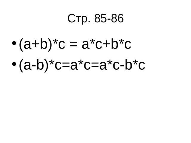 Стр. 85-86 (a+b)*c = a*c+b*c (a-b)*c=a*c=a*c-b*c