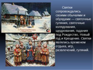 Святки сопровождались своими обычаями и обрядами — святочные гуляния, святоч