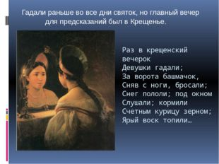 Раз в крещенский вечерок Девушки гадали; За ворота башмачок, Сняв с ноги, бро