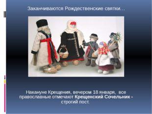 Накануне Крещения, вечером 18 января, все православные отмечают Крещенский С