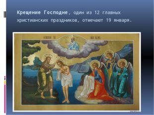 Крещение Господне, один из 12 главных христианских праздников, отмечают 19 ян