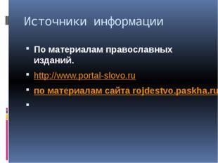 По материалам православных изданий. http://www.portal-slovo.ru по материалам