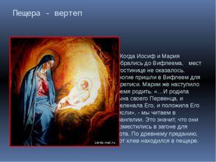 Пещера - вертеп Когда Иосиф и Мария добрались до Вифлеема, мест в гостинице н