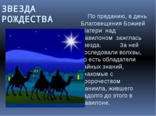ЗВЕЗДА РОЖДЕСТВА По преданию, в день Благовещения Божией Матери над Вавилоном