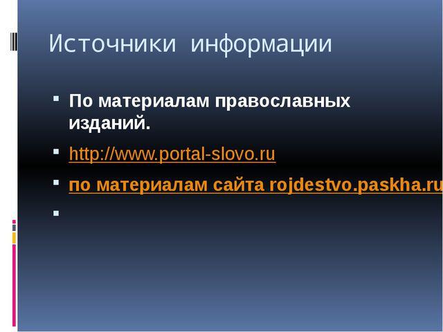 По материалам православных изданий. http://www.portal-slovo.ru по материалам...