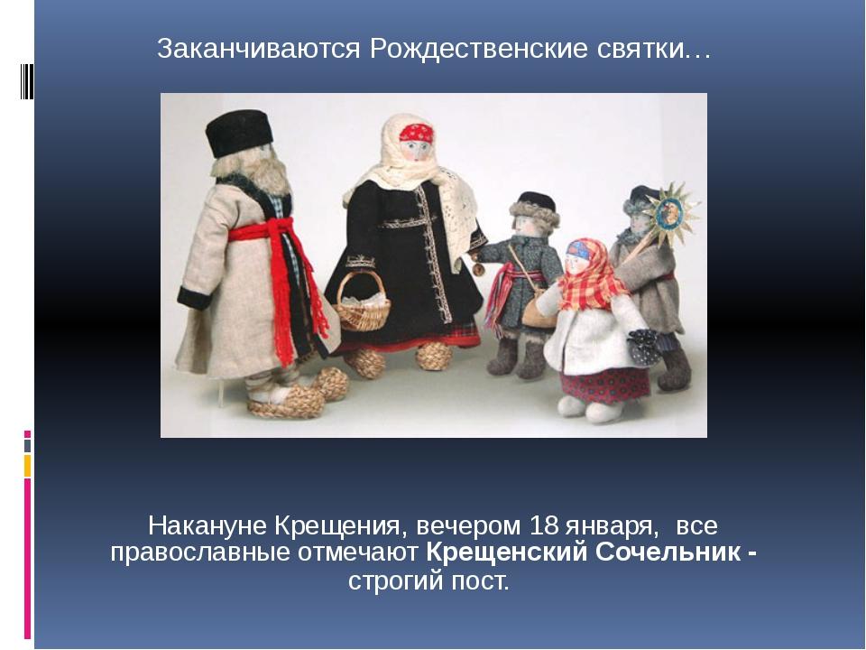 Накануне Крещения, вечером 18 января, все православные отмечают Крещенский С...