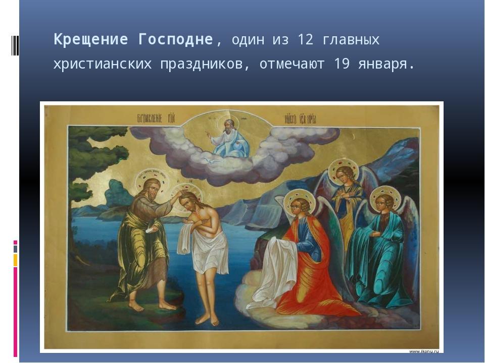 Крещение Господне, один из 12 главных христианских праздников, отмечают 19 ян...