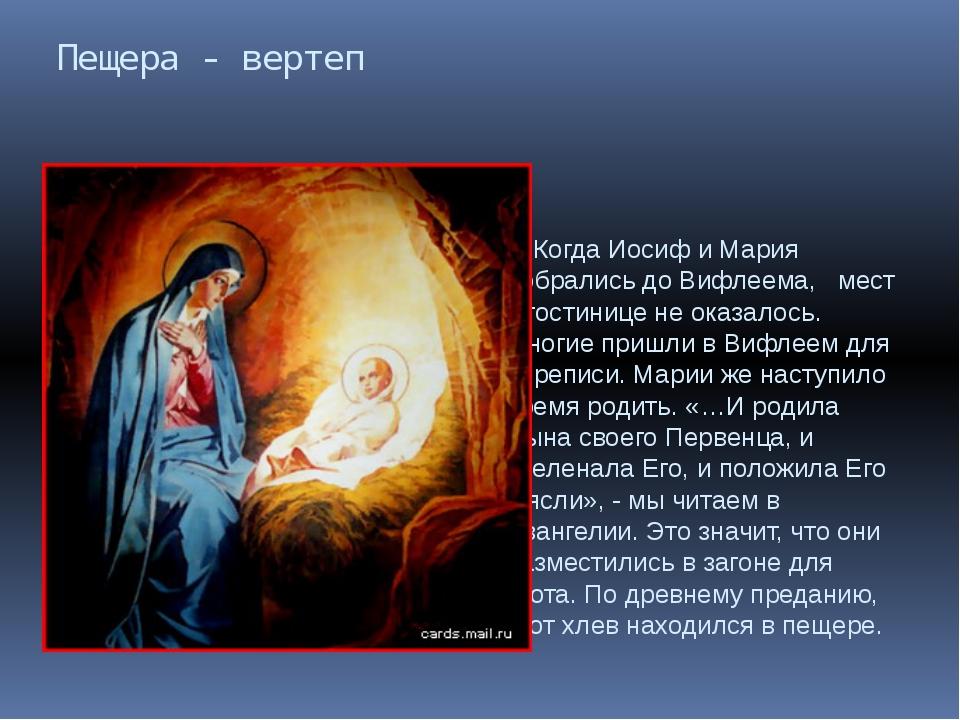 Пещера - вертеп Когда Иосиф и Мария добрались до Вифлеема, мест в гостинице н...