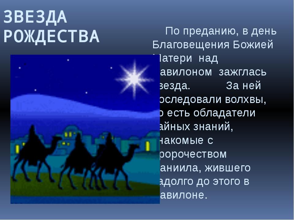 ЗВЕЗДА РОЖДЕСТВА По преданию, в день Благовещения Божией Матери над Вавилоном...