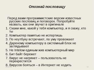 Опознай пословицу Перед вами программистские версии известных русских послови